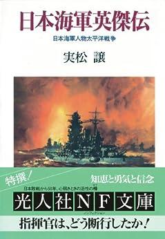 [実松譲]の日本海軍英傑伝 日本海軍人物太平洋戦争 (光人社NF文庫)