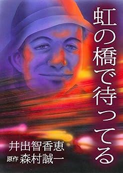 [井出智香恵, 森村誠一]の虹の橋で待ってる〈改修版〉: 他3編