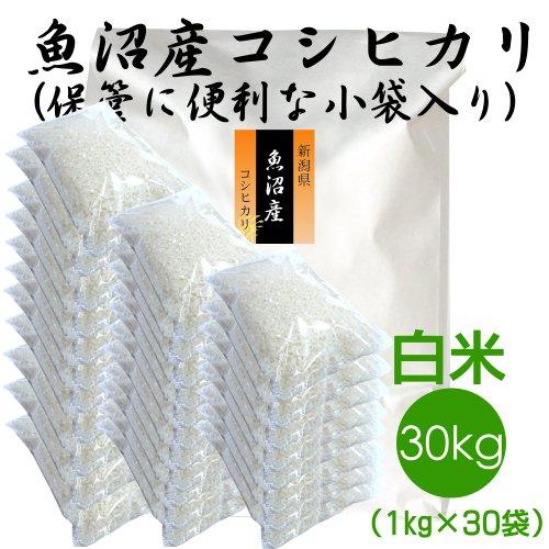 【お弁当に最適!食味ランキング特A リピーター多数!】魚沼産コシヒカリ 白米30kg