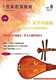 季刊「音楽鑑賞教育」 (08) 2012年01月号 今から始めよう! ICTの活用 ~子どもと音楽を結び付ける指導技術 (3) [雑誌]