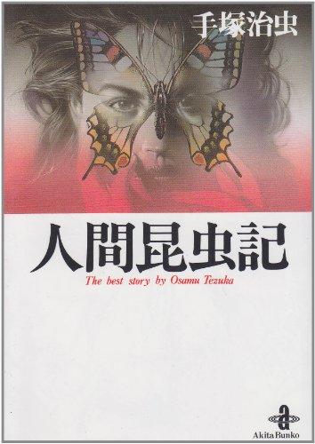 人間昆虫記 (秋田文庫―The best story by Osamu Tezuka)