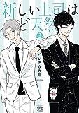 新しい上司はど天然 2 (ヤングチャンピオン・コミックス)