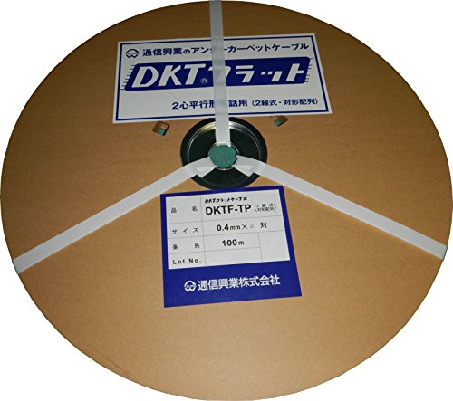 通信興業 通信用フラットケーブル 0.4-2P 100m巻き DKTF-TP 0.4-2P