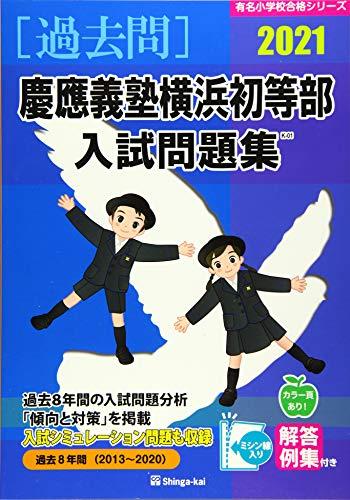 慶應義塾横浜初等部入試問題集 2021―過去8年間(2013~2020) (有名小学校合格シリーズ)