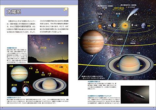 星と星座パーフェクトガイド:夜空に見える星と星座宇宙のことが、手に取るようにわかる