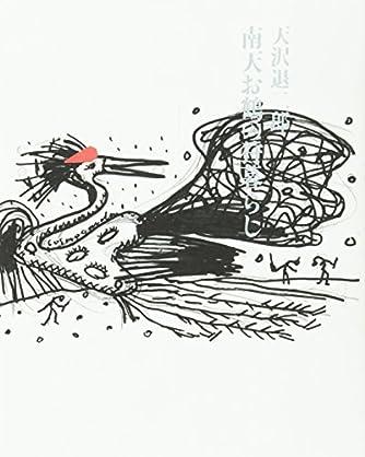 南天お鶴の狩暮らし