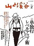 山と溪谷 2018年2月号「単独行レベルアップ術」「知っておきたい山の生きもの クマ・スズメバチ・マダニ その生態と回避・対処法」