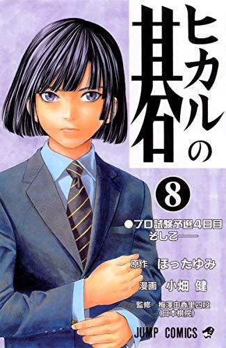 Hikaru no Go Vol. 8 (Hikaru no Go) (in Japanese)