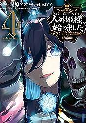 人外姫様、始めました 〜Free Life Fantasy Online〜(4) (シリウスコミックス)
