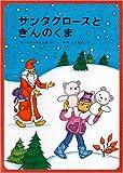 サンタクロースとぎんのくま (世界傑作絵本シリーズ)