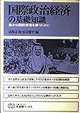 国際政治経済の基礎知識 (有斐閣ブックス)