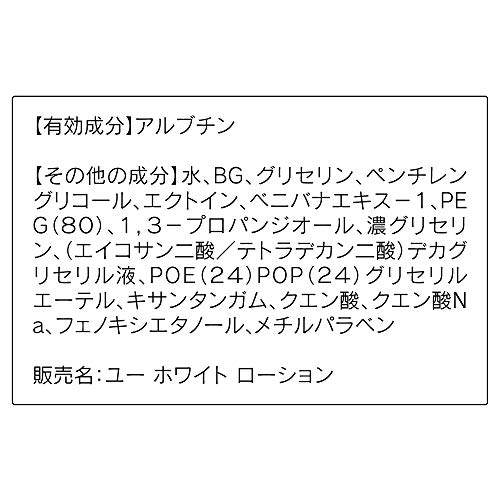 ORBIS『オルビスユーホワイトシリーズホワイトローション』