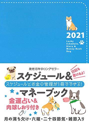 2021 Lucky Schedule, Diary & Money Book Dog(2021 ラッキースケジュール、ダイアリーアンドマネーブック ドッグ)の詳細を見る