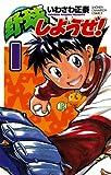 野球しようぜ! 1 (少年チャンピオン・コミックス)