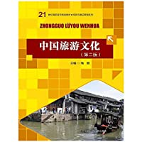 Chinese Tourism and Culture (Second Edition) (21 century Vocational planning materials of Tourism and Hotel Management Series)(Chinese Edition)