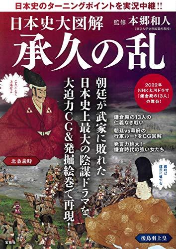 日本史大図解 承久の乱