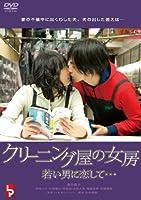 クリーニング屋の女房 若い男に恋して… [DVD]