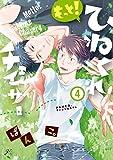 もっと!ひねくれチェイサー: 4【電子限定描き下ろし漫画付き】 (gateauコミックス)