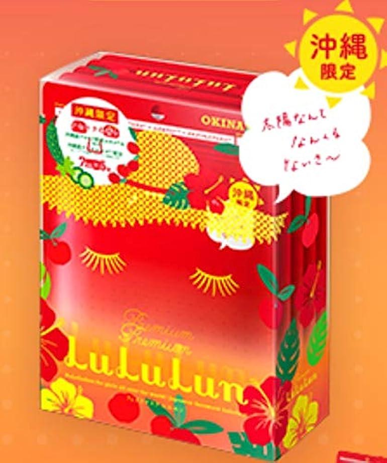 拍手するに応じていう沖縄のプレミアムルルルン フェイスマスク アセロラの香り 7枚×5袋
