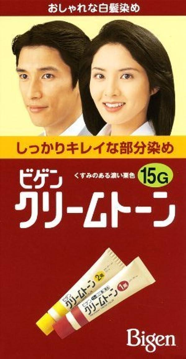 見分けるグレード化合物ビゲン クリームトーン 15G くすみのある濃い栗色 40g+40g[医薬部外品]