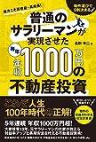 普通のサラリーマンが実現させた毎年年収1000万円の不動産投資