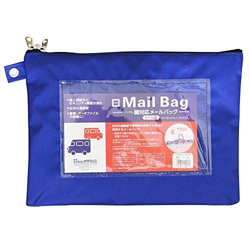 サクラクレパス 鍵かけ対応メールバッグ A4 紺 UNMB01-A4#38