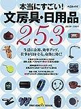 文房具・日用品ベストバイ2020-2021 ((プレジデントムック))