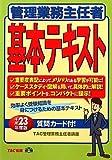 管理業務主任者基本テキスト〈平成23年度版〉