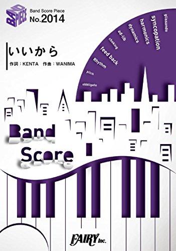 バンドスコアピースBP2014 いいから / WANIMA ~アルバム「Are You Coming?」収録曲 (BAND SCORE PIECE)