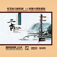 开盘母带1:1直刻中国民族音乐 二胡 高品质母盘CD光盘轻音乐