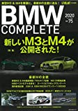 BMW COMPLETE Vol.75 2020 AUTUMN (NEKO MOOK)