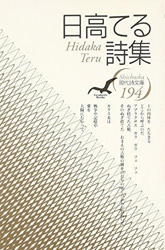 日高てる詩集 (現代詩文庫)