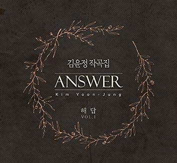 김윤정 작곡집 Vol.1 - 해답 Answer (Inst.)