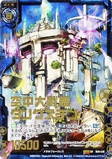 空中大戦艦タングステン(ホログラム) ゼクス(Z/X)第9弾 覇者の覚醒 B09-036-SR シングルカード