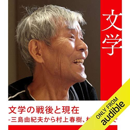 『文学の戦後と現在-三島由紀夫から村上春樹、村上龍まで』のカバーアート