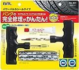 BAL ( 大橋産業 ) パンク修理キット パワーバルカシールタイプ 831 [HTRC3]