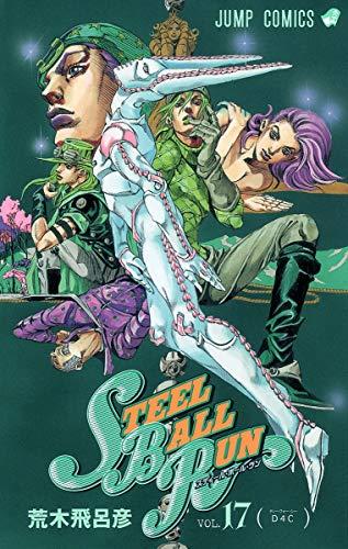STEEL BALL RUN vol.17―ジョジョの奇妙な冒険Part7 (17) (ジャンプコミックス)(荒木 飛呂彦)