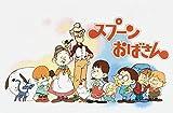 想い出のアニメライブラリー 第4集 スプーンおばさん デジタルリマスター版 スペシャルプライス版 DVD 下巻<期間限定>[BFTD-0233][DVD]