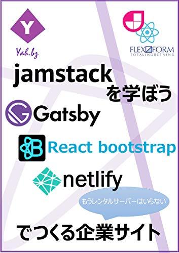 JAMStackを学ぼう Gatsby, React bootstrap, Netlifyでつくる企業サイト: もうレンタルサーバーはいらない ヤー・ビズテック