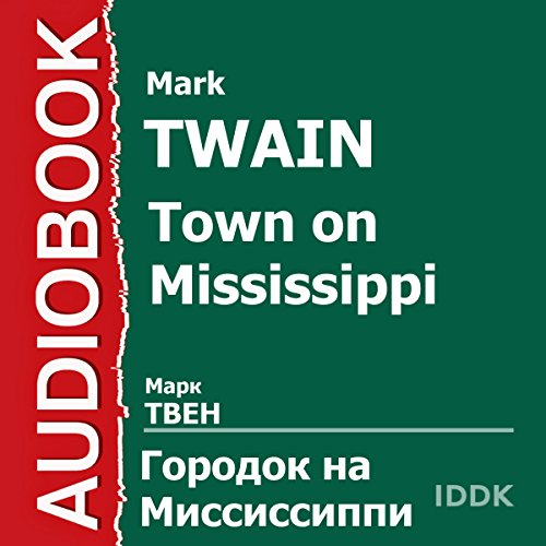 A Town on the Mississippi [Russian Edition] audiobook cover art