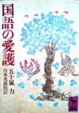 国語の愛護 (1981年) (講談社学術文庫)