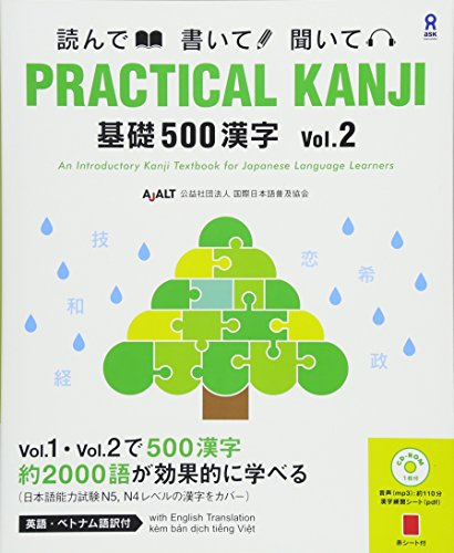 PRACTICAL KANJI: An Introductory Kanji Textbook for Japanese Language Learners, Vol.2 w/ MP3 CD