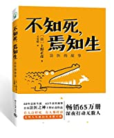 Dead body language wa ru(Chinese Edition)