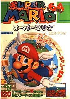 スーパーマリオ64攻略ガイドブック