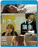 ドライブイン蒲生[KIXF-931][Blu-ray/ブルーレイ]