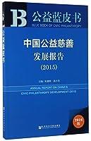 皮书系列·公益蓝皮书:中国公益慈善发展报告(2015)