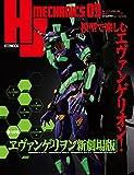 HJメカニクス09 (ホビージャパンMOOK 1094)