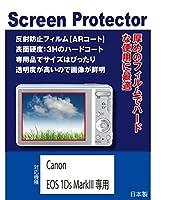 AR液晶保護フィルム キャノン Canon EOS-1Ds MarkIII/EOS-1D MarkIII専用(反射防止フィルム・ARコート)【クリーニングクロス付】