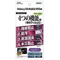 ASDEC Galaxy 5G Mobile Wi-Fi SCR01 フィルム グレア 日本製 指紋防止 気泡消失 光沢 ASH-SCR01/Galaxy5G MobileWiFi