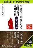 [オーディオブックCD] 生きる力が身につく論語 三六五話 (<CD>) (<CD>)